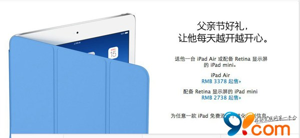 苹果推出教育版iPad Air/Retina iPad mini